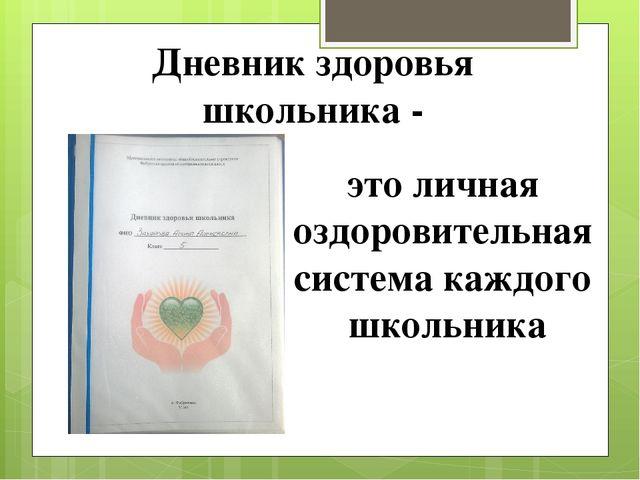 Дневник здоровья школьника - это личная оздоровительная система каждого школь...