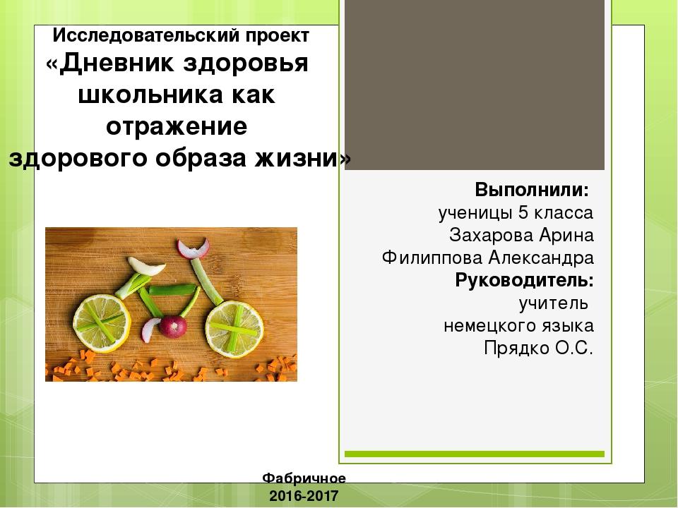 Исследовательский проект «Дневник здоровья школьника как отражение здорового...