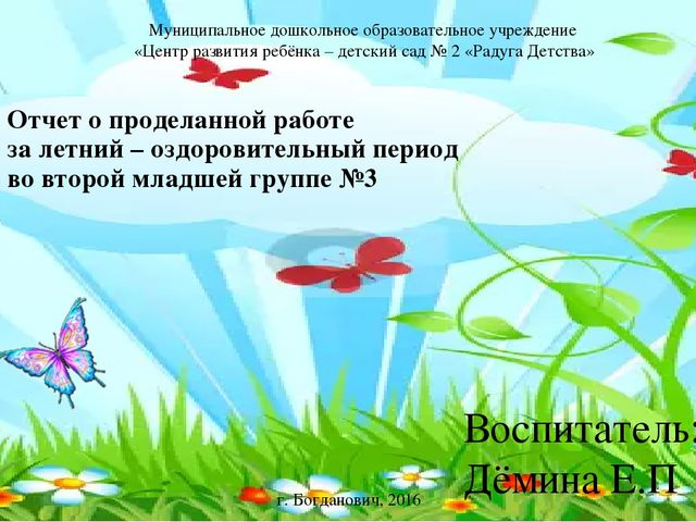 Презентация Отчёт о проделанной работе за летний оздоровительный  Отчет о проделанной работе за летний оздоровительный период во второй младш
