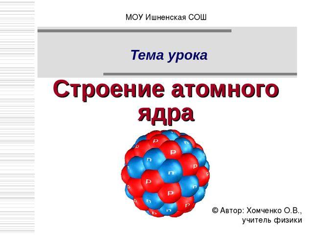 самостоятельная работа по теме строение атома протонно нейтронная модель