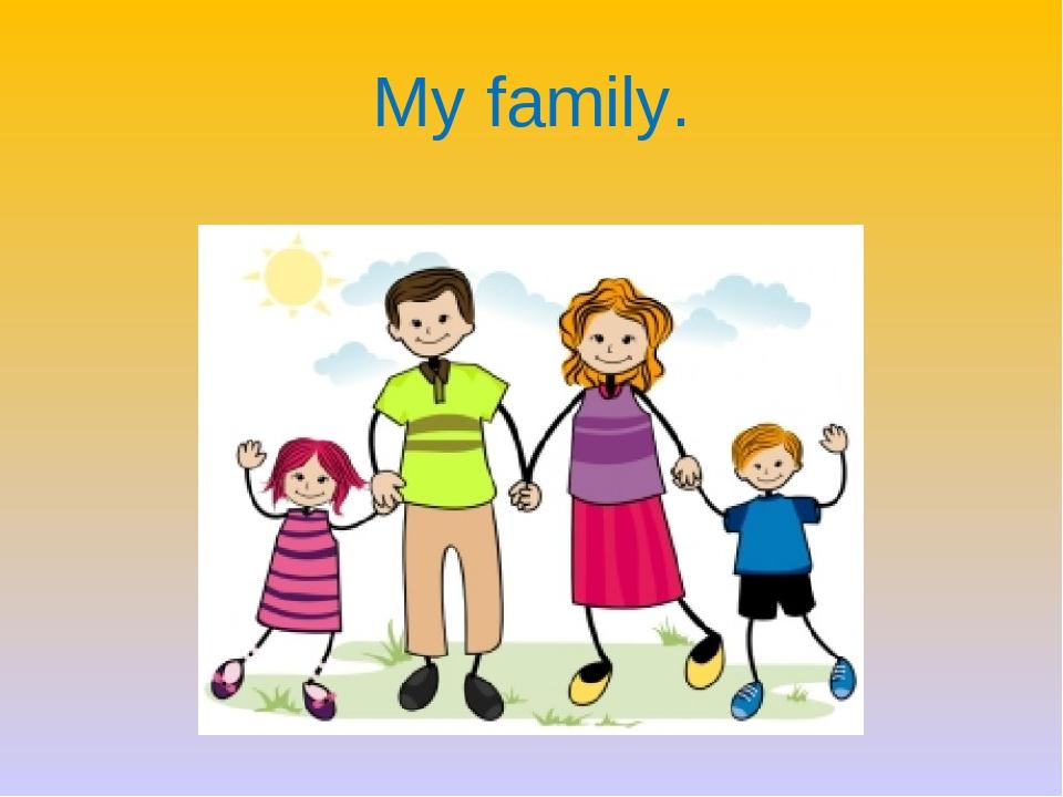 изготовления картинки история моя семья последнее время многие