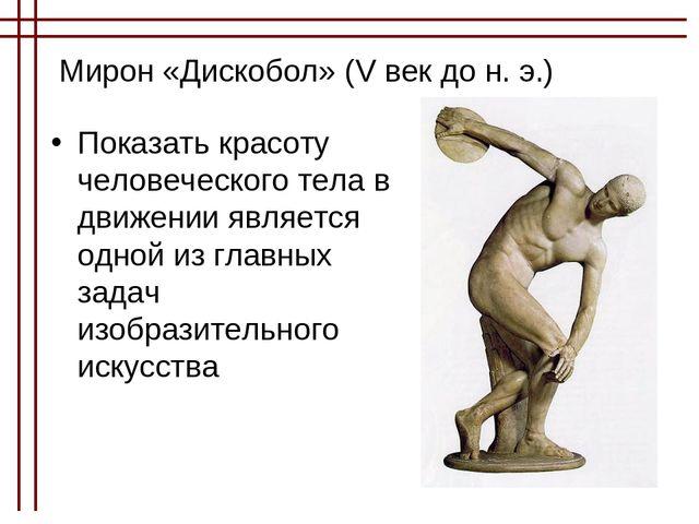 План урока по изо 7класс изображение человека в движении