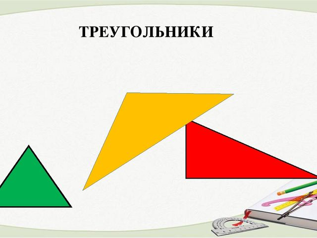 более картинки по теме треугольник важнейший аксессуар