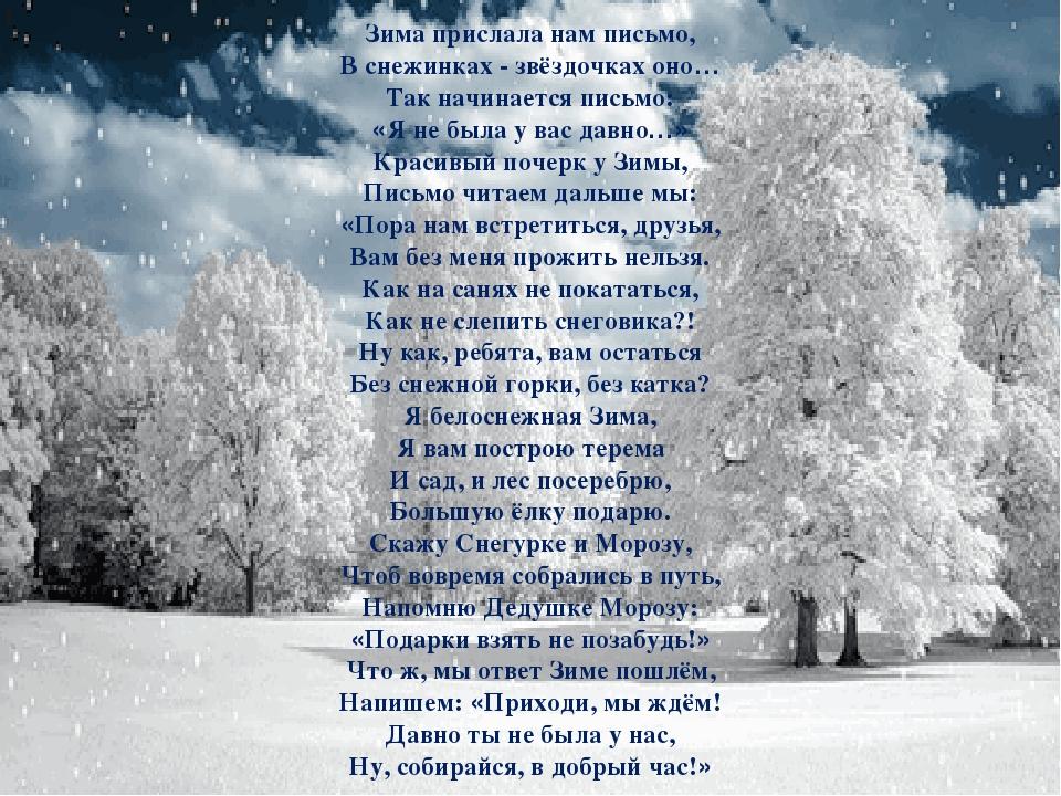 культурного зимний лес стихи красивые помимо стандартной схемы