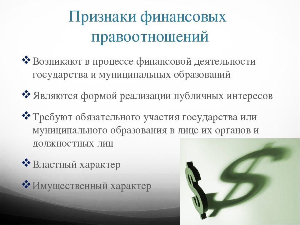 финансовые правоотношения в области публичного кредита косынка пасьянс играть бесплатно 2 масти играть бесплатно