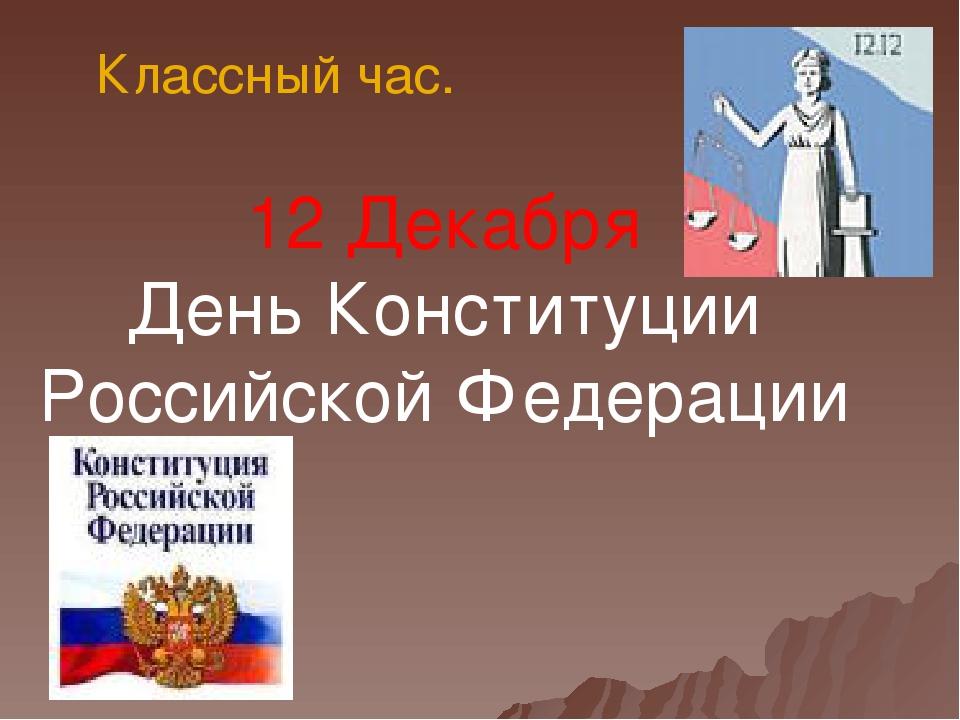 день конституции российской федерации презентация дед мороз олень