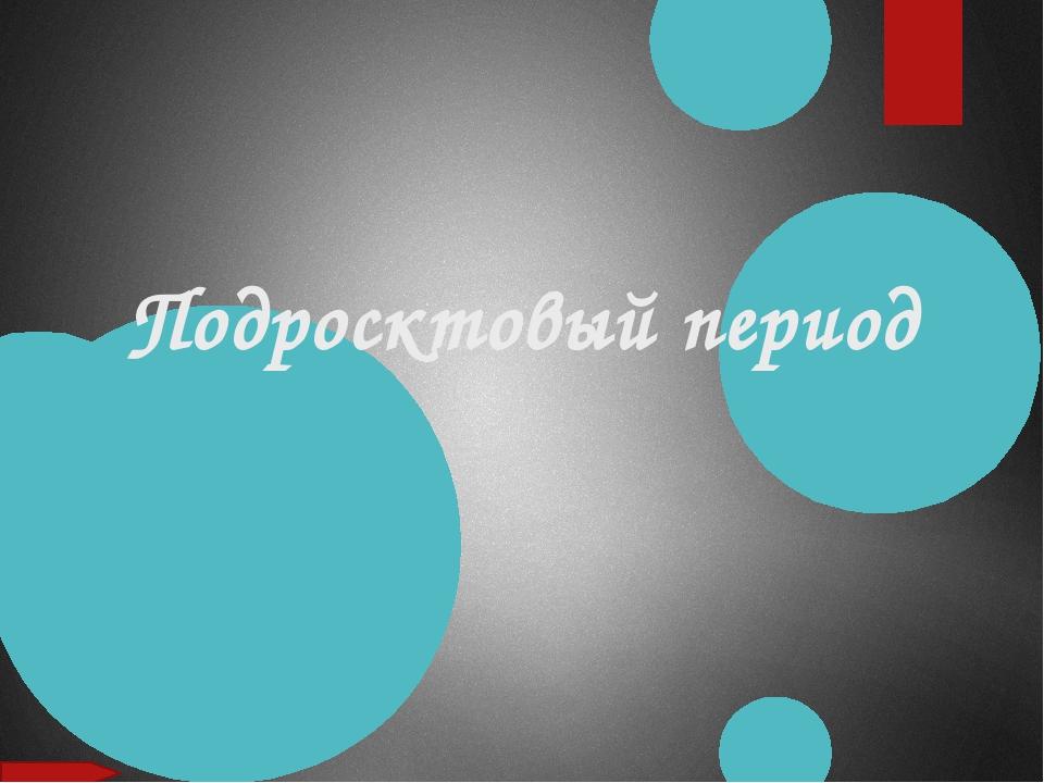 Подросктовый период © Фокина Лидия Петровна Владимир Басов: