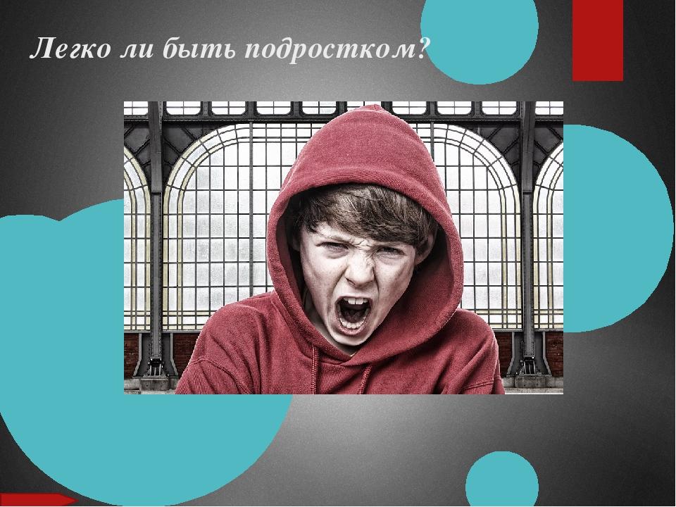 Легко ли быть подростком? © Фокина Лидия Петровна