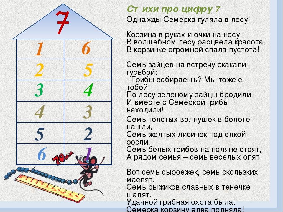Стихи про цифру семь для первого класса