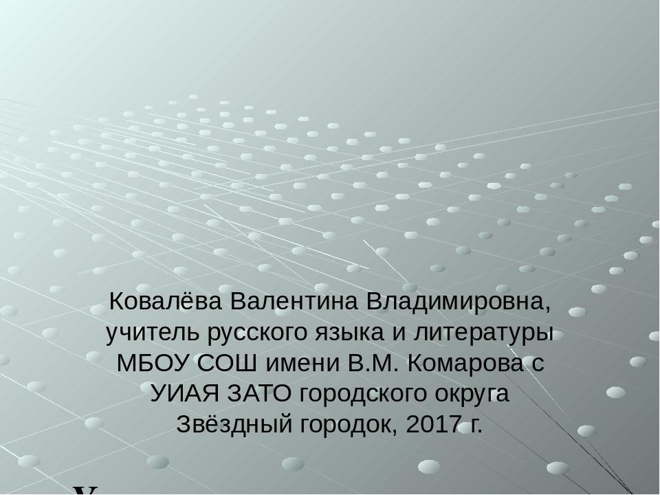 Урок-подготовка к сочинению-рассуждению «Готовимся к ЕГЭ по русскому языку»....