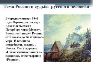 Тема России и судьба русского человека В середине января 1841 года Лермонтов