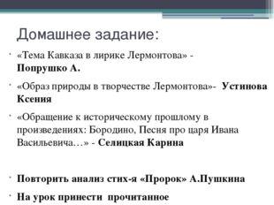 Домашнее задание: «Тема Кавказа в лирике Лермонтова» - Попрушко А. «Образ при