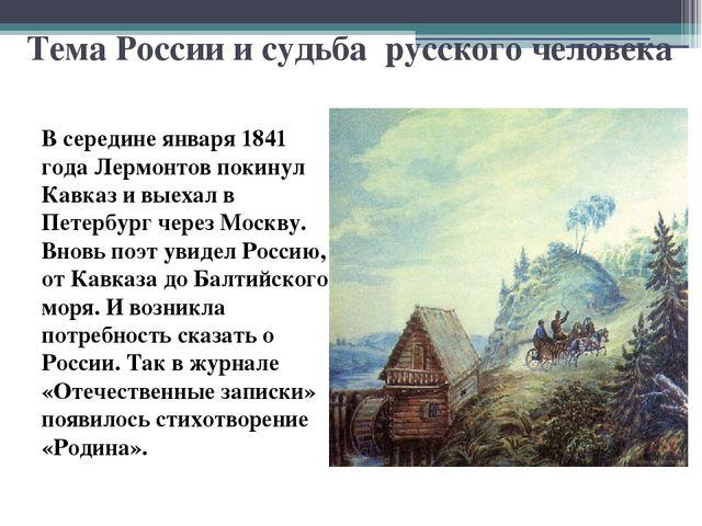 Тема России и судьба русского человека В середине января 1841 года Лермонтов...