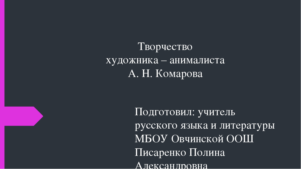 Творчество художника – анималиста А. Н. Комарова Подготовил: учитель русского...