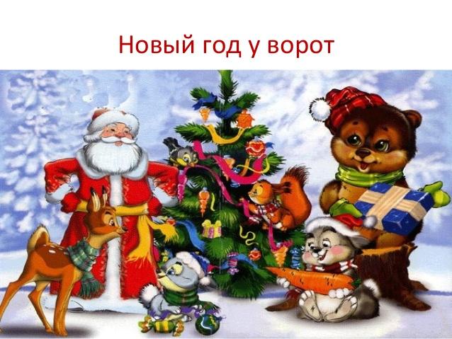 Картинки для детей новый год у ворот