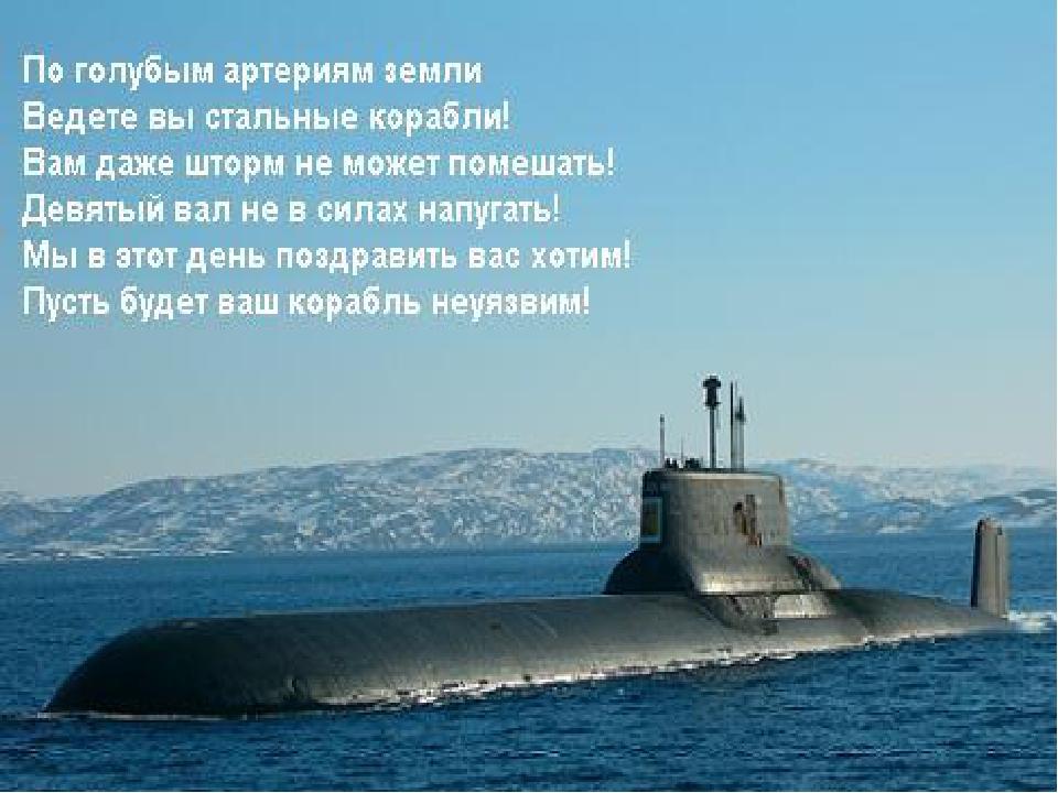 спецназа поздравления с днем моряка подводника фото сделать конверт