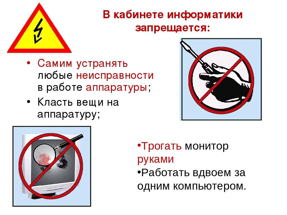 Картинки в правилах поведения техники безопасности