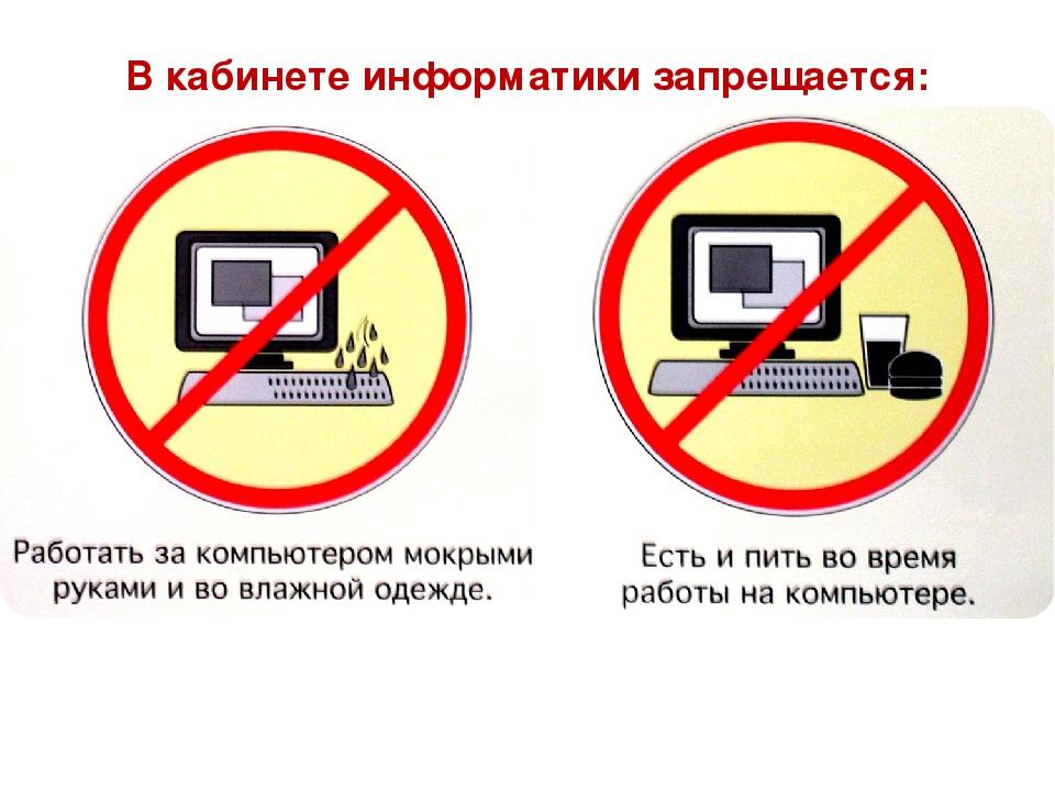 картинки как нужно вести себя в кабинете информатики светофора для