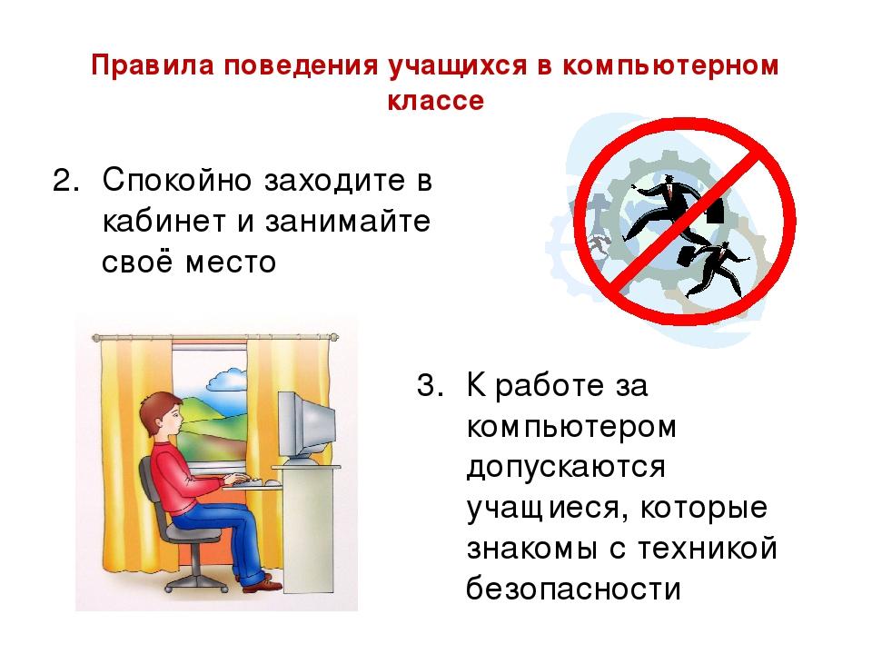 Правила поведения учащихся в кабинете с картинками