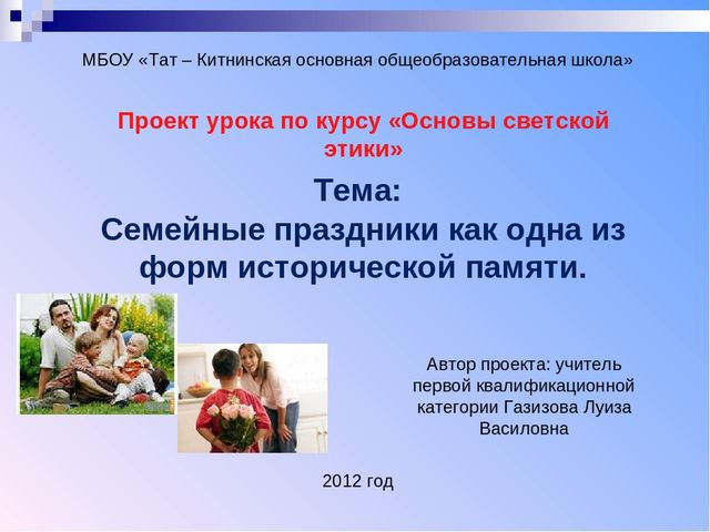 Семейные праздники и их даты