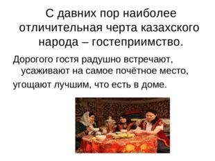 С давних пор наиболее отличительная черта казахского народа – гостеприимство.