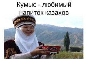 Кумыс - любимый напиток казахов