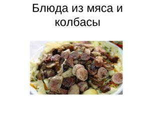 Блюда из мяса и колбасы