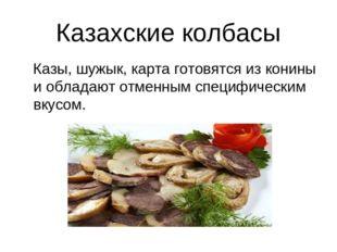 Казахские колбасы Казы, шужык, карта готовятся из конины и обладают отменным