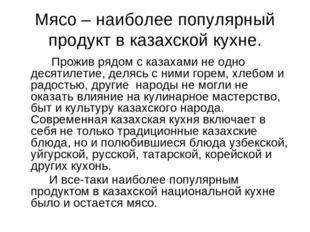 Мясо – наиболее популярный продукт в казахской кухне. Прожив рядом с казахами