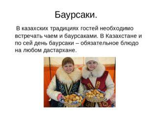 Баурсаки. В казахских традициях гостей необходимо встречать чаем и баурсаками