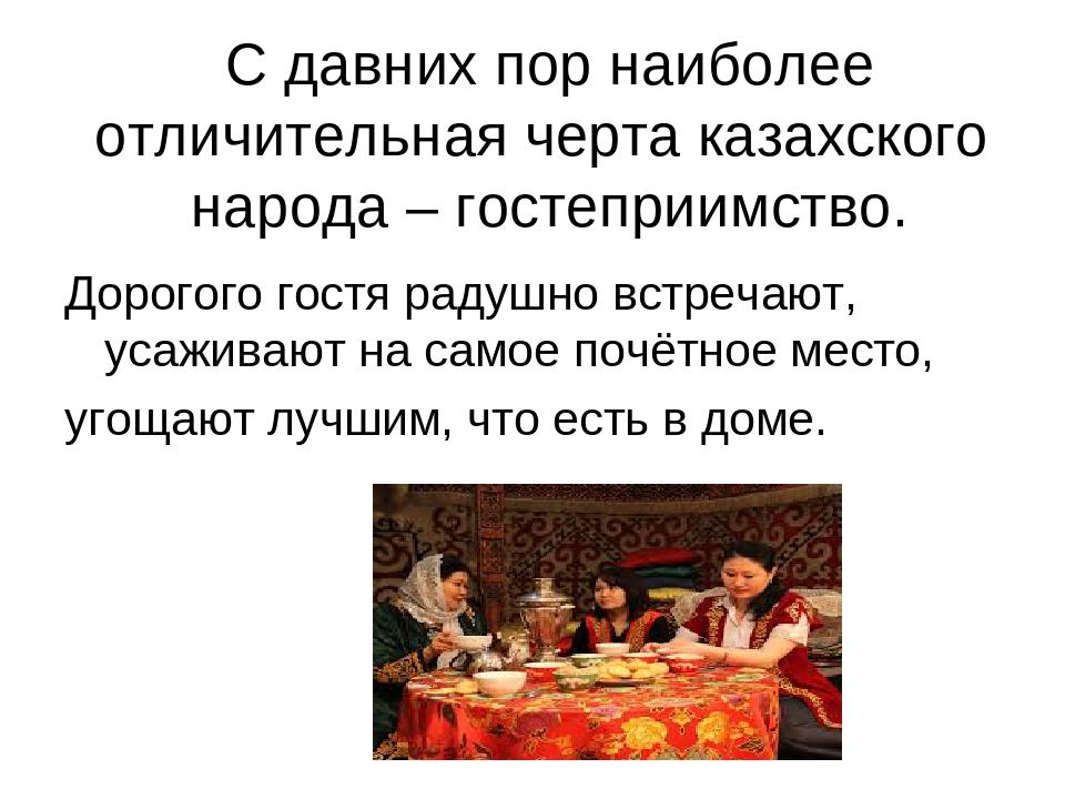 С давних пор наиболее отличительная черта казахского народа – гостеприимство....
