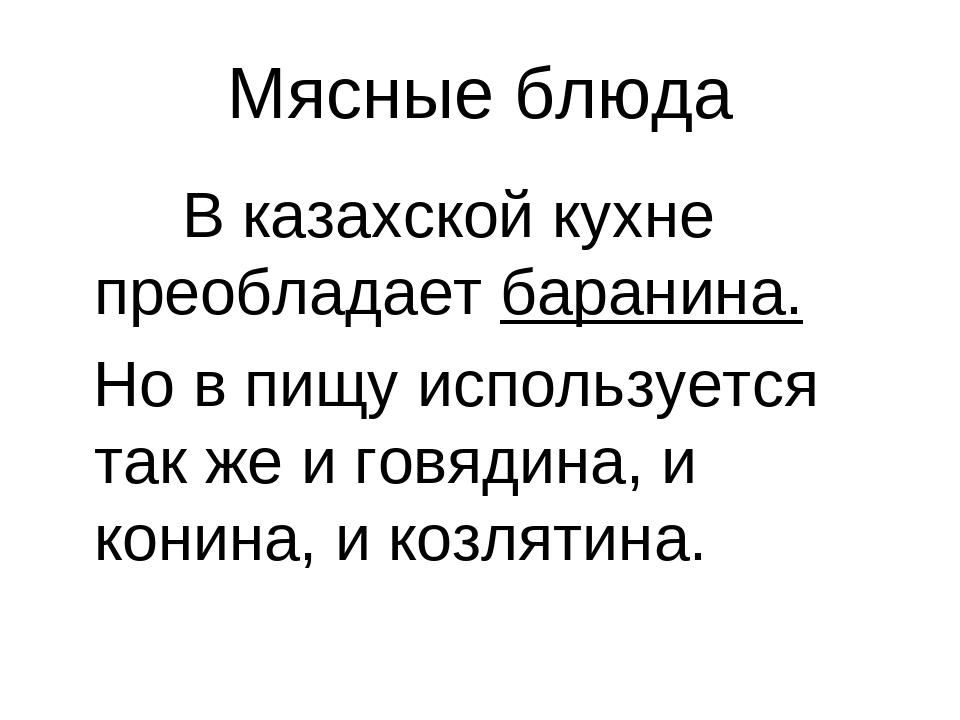 Мясные блюда В казахской кухне преобладает баранина. Но в пищу используется т...
