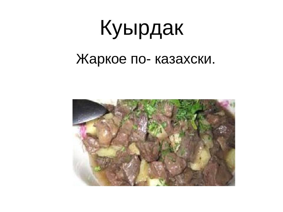 Куырдак Жаркое по- казахски.