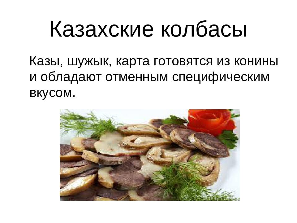 Казахские колбасы Казы, шужык, карта готовятся из конины и обладают отменным...