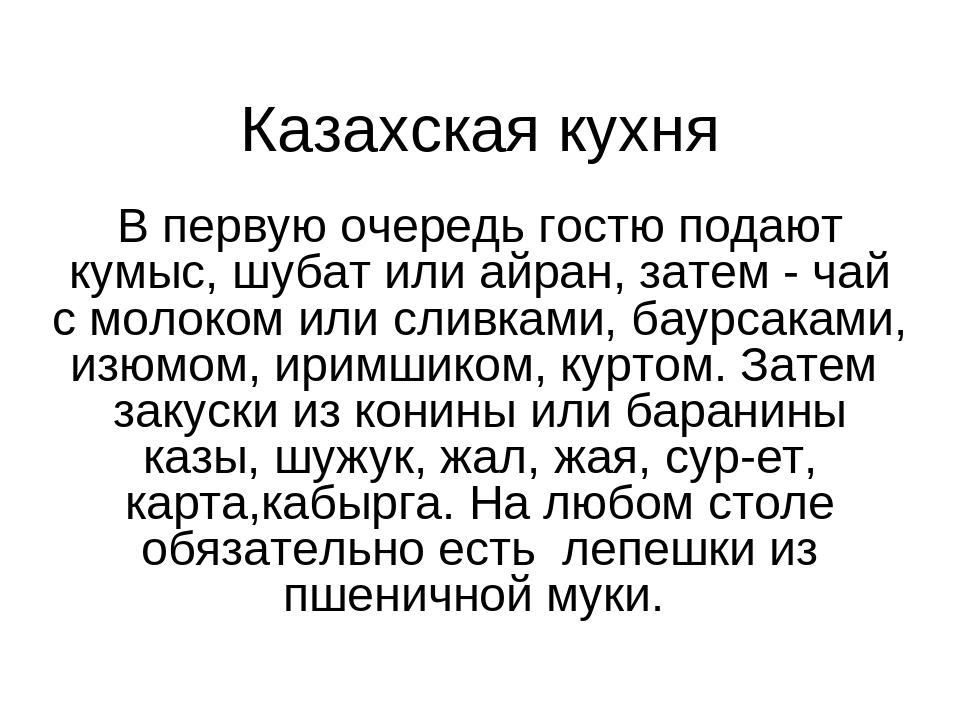 Казахская кухня В первую очередьгостю подают кумыс, шубат или айран, затем -...