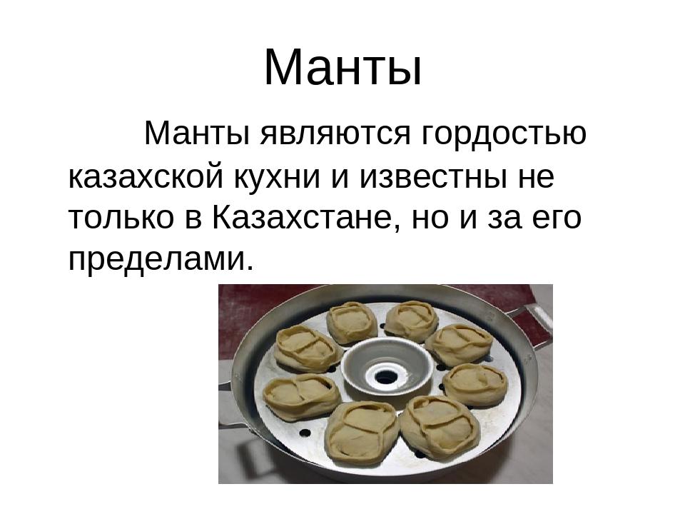 Манты Манты являются гордостью казахской кухни и известны не только в Казахст...