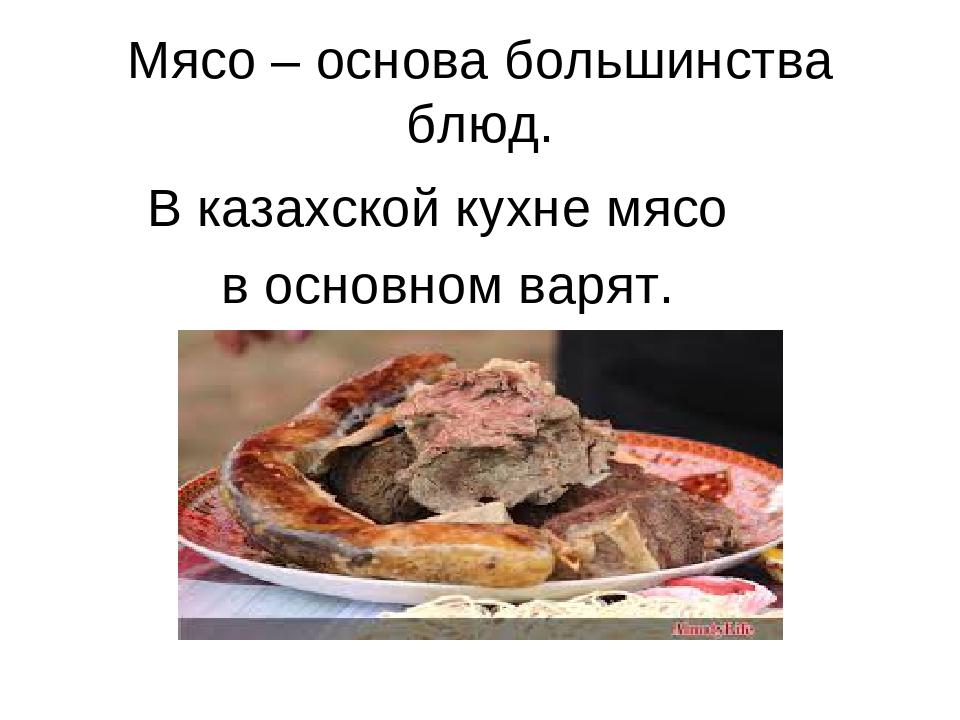 Мясо – основа большинства блюд. В казахской кухне мясо в основном варят.