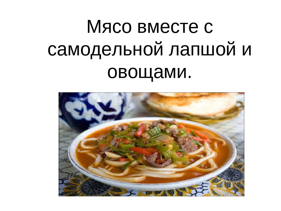 Мясо вместе с самодельной лапшой и овощами.