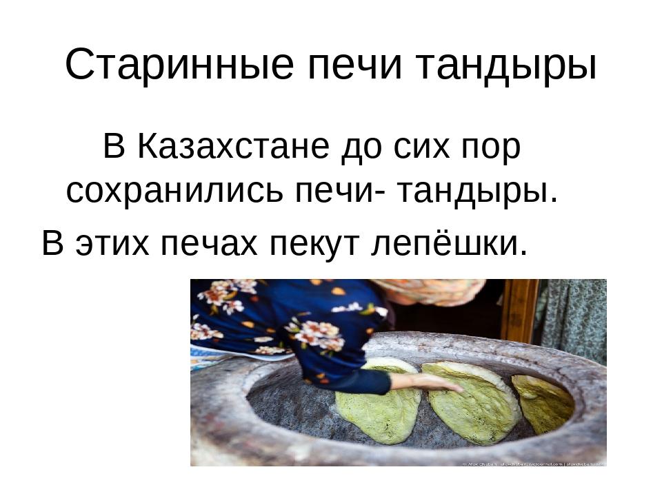 Старинные печи тандыры В Казахстане до сих пор сохранились печи- тандыры. В э...