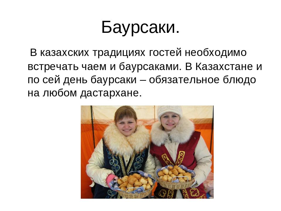 Баурсаки. В казахских традициях гостей необходимо встречать чаем и баурсаками...