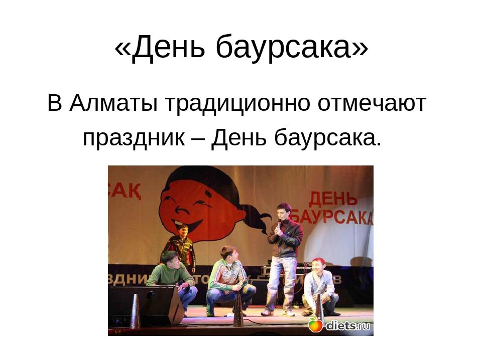 «День баурсака» В Алматы традиционно отмечают праздник – День баурсака.