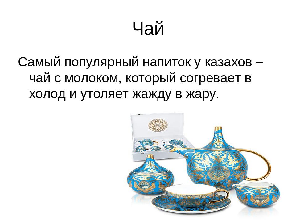 Чай Самый популярный напиток у казахов –чай с молоком, который согревает в хо...
