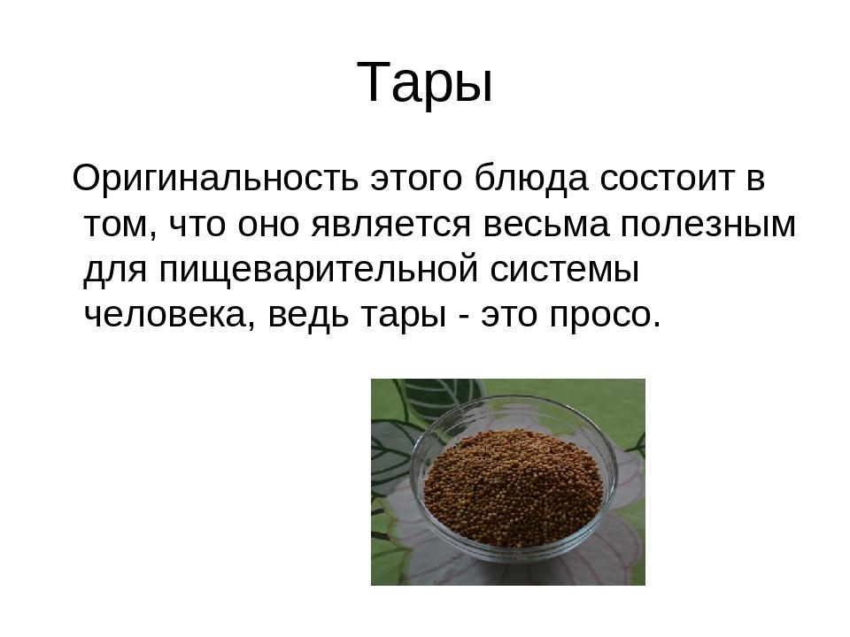 Тары Оригинальность этого блюда состоит в том, что оно является весьма полезн...