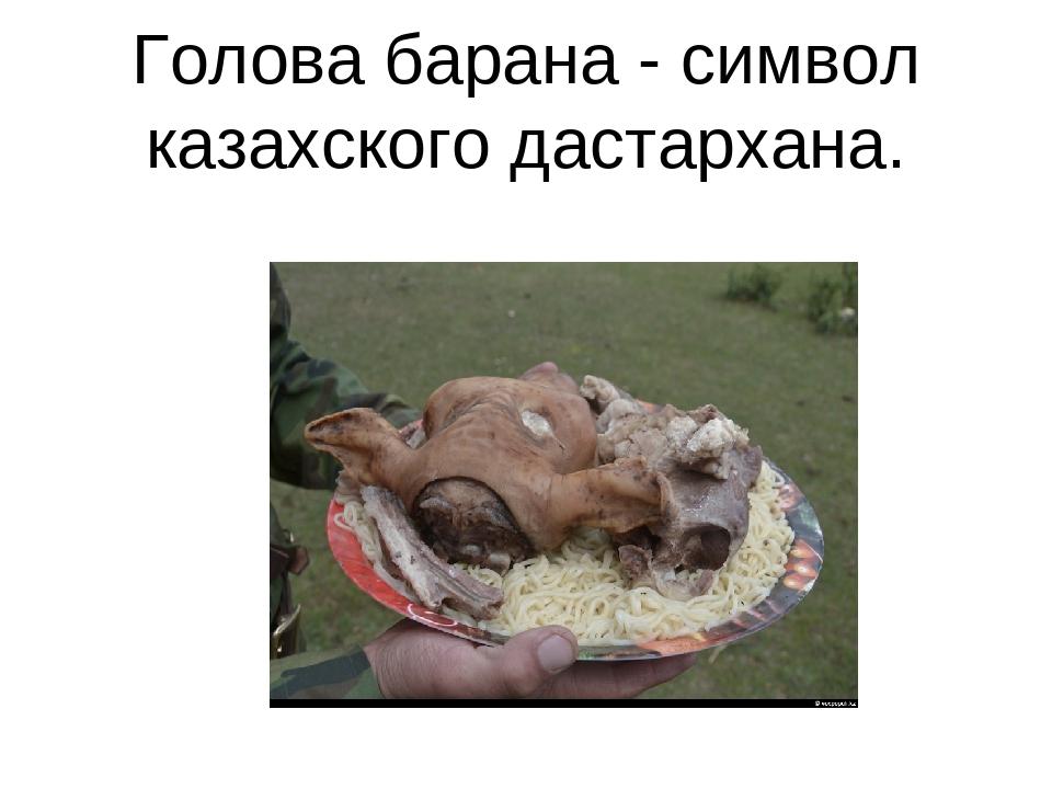 Голова барана - символ казахского дастархана.