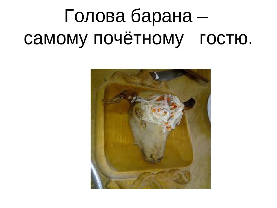 Голова барана – самому почётному гостю.