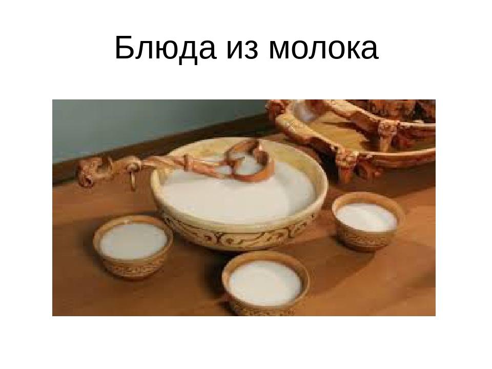 Блюда из молока