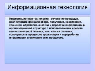 Информационная технология Информационная технология - сочетание процедур, реа