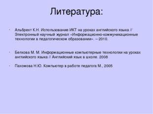 Литература: Альбрехт К.Н. Использование ИКТ на уроках английского языка // Эл