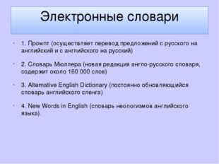 Электронные словари 1. Промпт (осуществляет перевод предложений с русского на