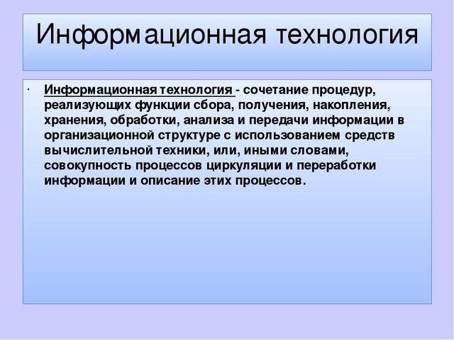 Информационная технология Информационная технология - сочетание процедур, реа...